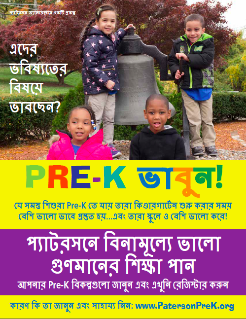 Flyer advertising pre-k translated into Bengali