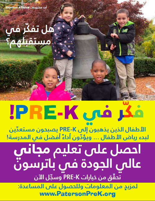 Flyer advertising pre-k translated into Arabic